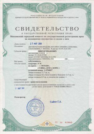 Образец свидетельства о государственной регистрации права