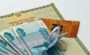 Обязательные выплаты из декрета в декрет в 2018 году