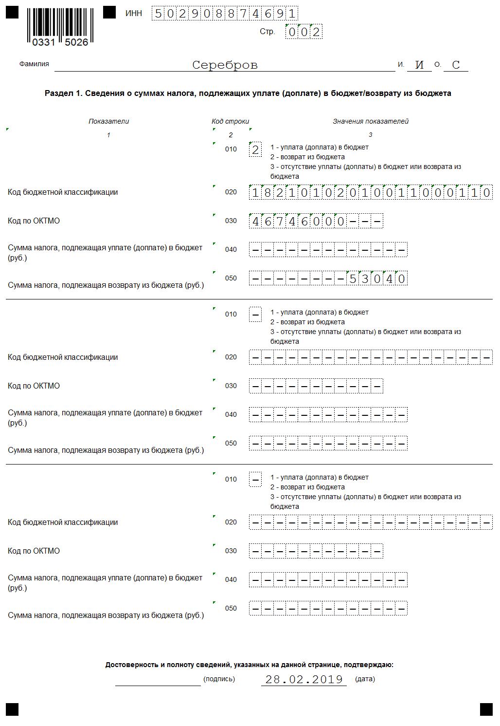 Декларация 3-НДФЛ при заявлении вычета за лечение