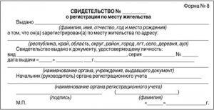 Бланк свидетельства о регистрации по месту жительства (форма 8)