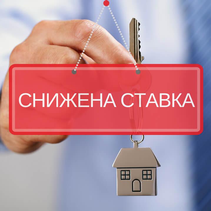 ВТБ — снижение ставки по действующей ипотеке
