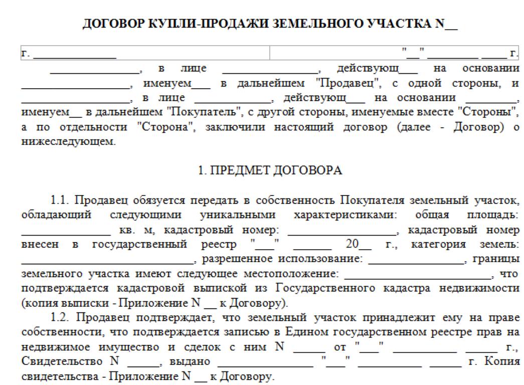 Пример договора купли-продажи земельного участка.
