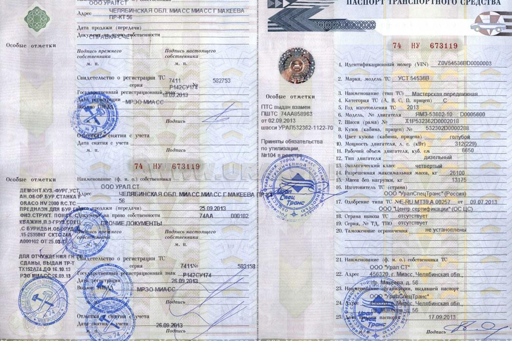 Пример паспорта транспортного средства