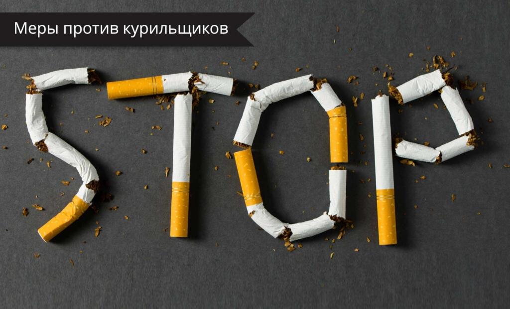 жалоба на курение