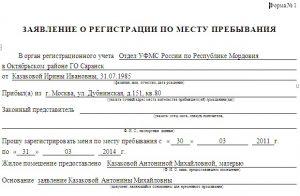 Образец заявления о регистрации по месту пребывания