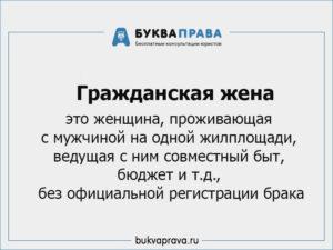 grazhdanskij-brak-ehto