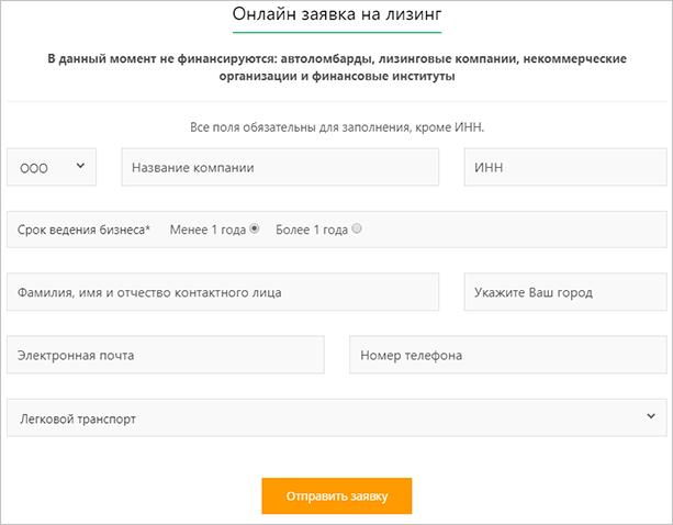 Онлайн-заявка на лизинг в Сбербанке