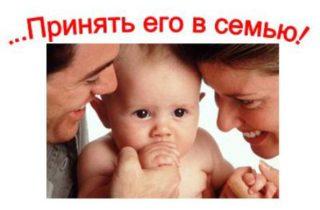 Опека, попечительство или усыновление?! Что лучше.