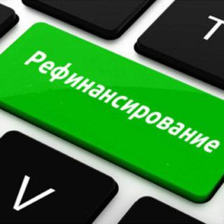 Рефинансирование кредитов в УБРиР