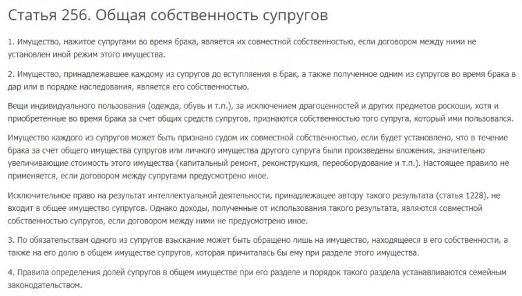 Статья 256 Гражданского кодекса РФ. Общая собственность супругов