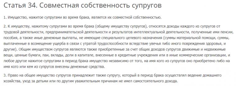 Статья 34 Семейного кодекса РФ. Совместная собственность супругов
