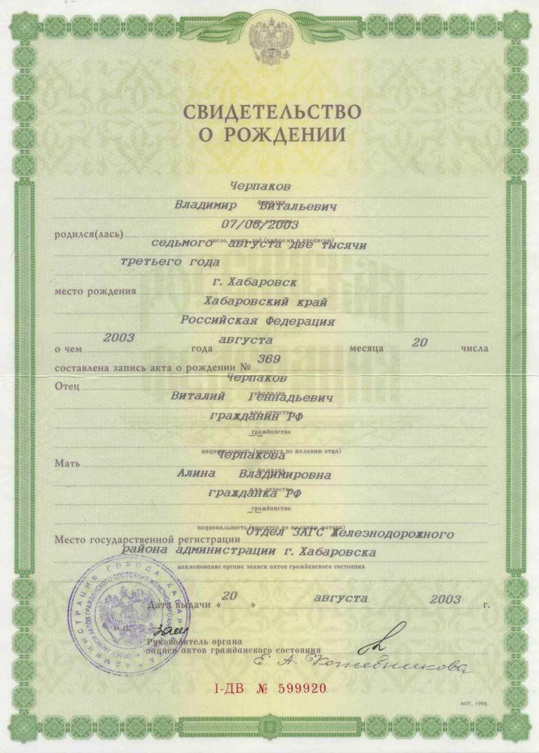 Свидетельство о рождении гражданина Российской Федерации фото