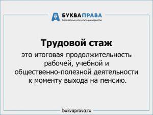 kak-rasschitat-svoyu-pensiyu-v-2019-godu