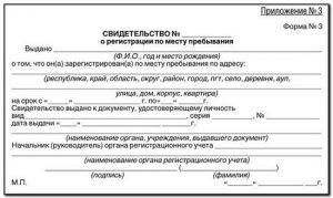 Бланк свидетельства о регистрации по месту пребывания