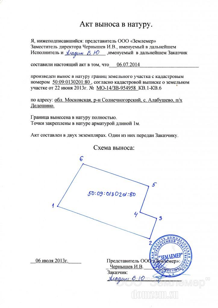 Рис 1 - акт выноса границ земельного участка (образец)