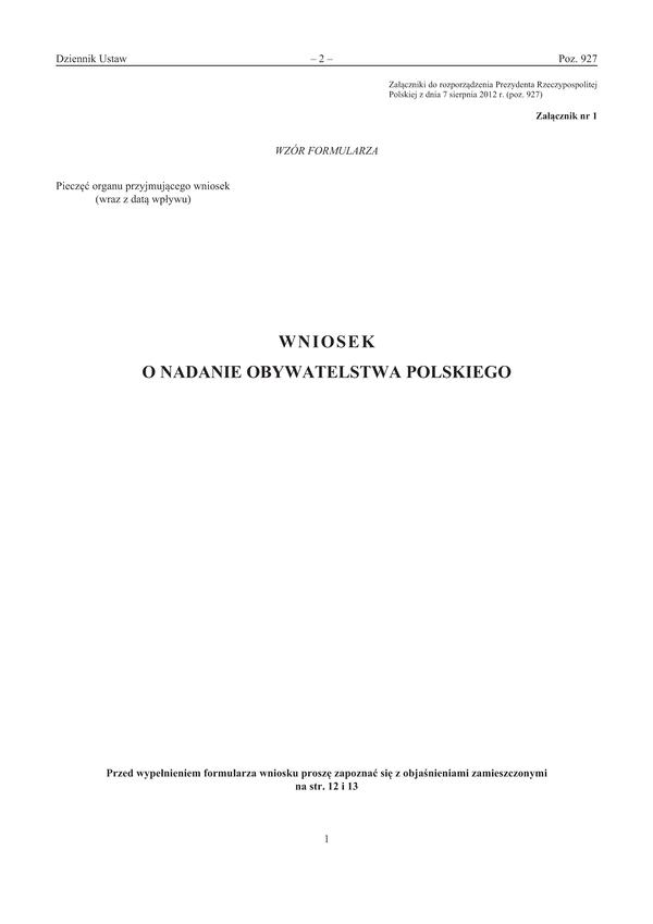 Анкета на получение польского гражданства
