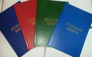 Получение архивной выписки из домовой книги