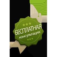 besplatnaya-konsultaciya