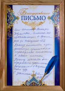 blagodarnost_023_podgotovka-dokumentov-v-sud