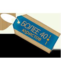 bolee-40-juristov