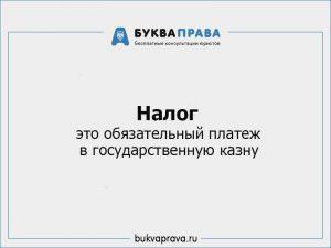 platyat-li-pensionery-transportnyj-nalog-v-moskve