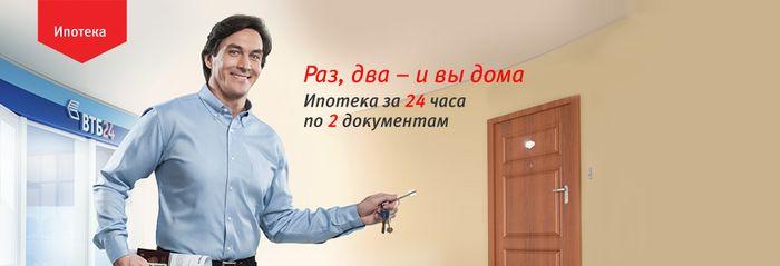 Документы для получения ипотеки от ВТБ24 по двум документам