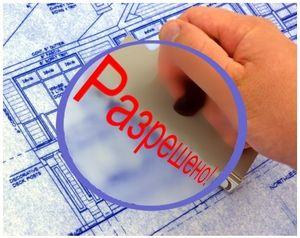 Обязательность получения разрешения на строительство дома, какие документы потребуются