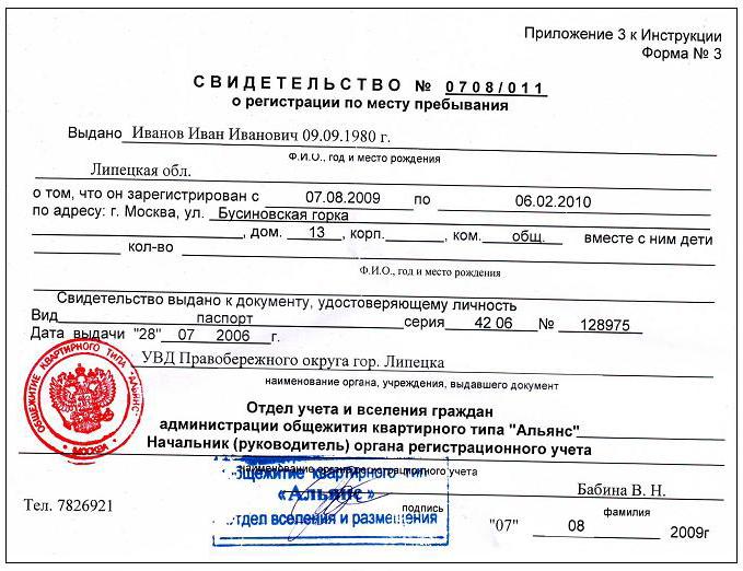 Подготовка пакета документов для временной регистрации