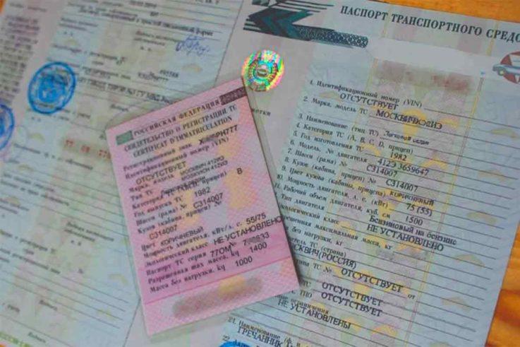 Документы, предоставляемые при техосмотре