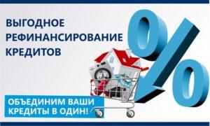 Рефинансирование кредитов для ИП в Москве