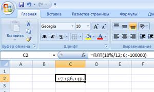расчет аннуитетных платежей в Excel