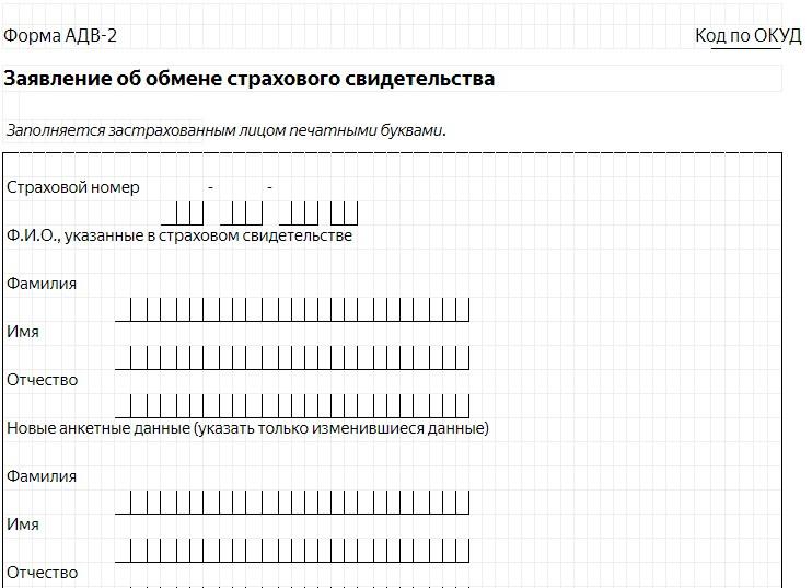 Форма АДВ-2 замена СНИЛС при смене фамилии