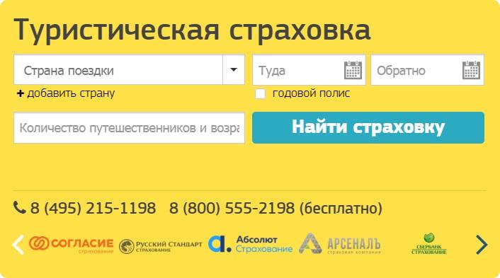 «Абсолют Страхование» - Калькулятор, Личный кабинет, Телефон, Отзывы и Адреса