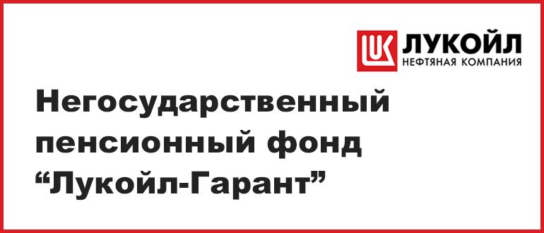 Перевод пенсии в НПФ Лукойл Гарант