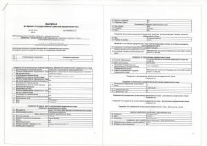 Образец выписки из ЕГРП на объект недвижимости
