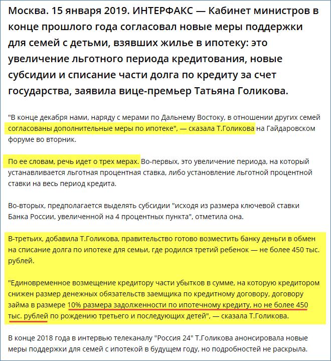 Т. Голикова про 450 тысяч на ипотеку многодетным в 2019 году
