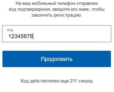 код госуслуги для регистрации личного кабинета
