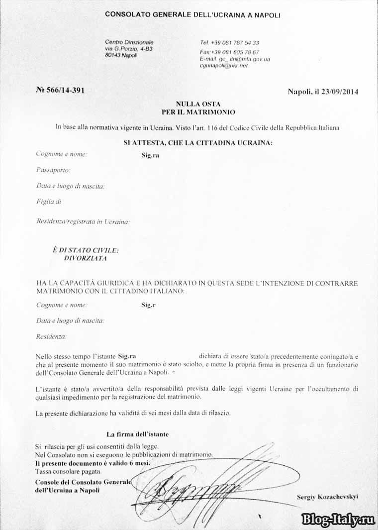 Нулла Оста для бракосочетания (Nulla Osta per al matrimonio)