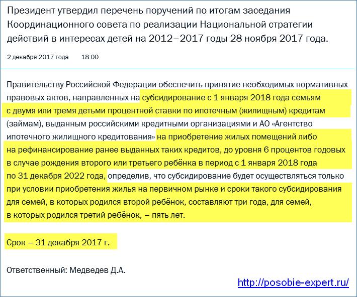 Ипотека с 2018 года (указ Путина) - последние новости