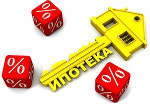 Развитие ипотечного рынка