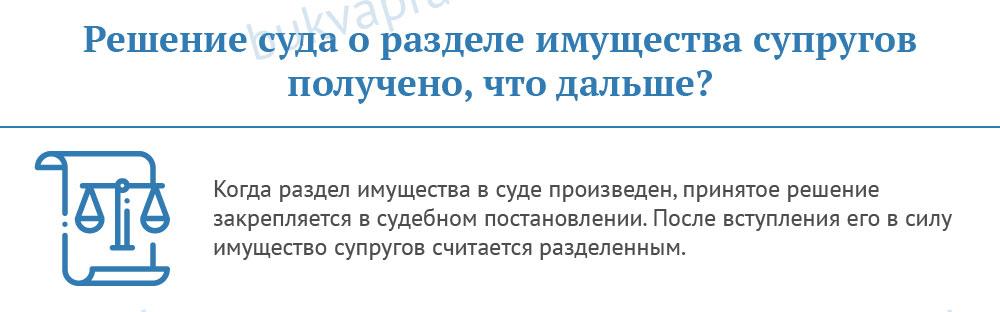 poluchenie-resheniya-suda-o-razdele-imushchestva