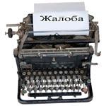 жалоба на печатной машинке