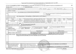 Раздел В1 кадастрового паспорта земельного участка