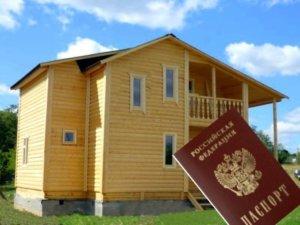 Прописаться можно только в жилом доме, чтобы дачный дом был признан жилым, потребуется его соответствие ряду условий