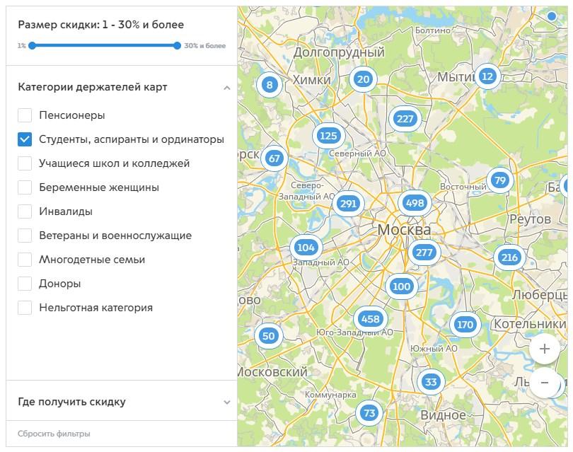 Скидки у партнеров социальной карты
