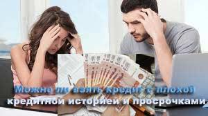 Можно ли взять кредит с плохой кредитной историей и просрочками