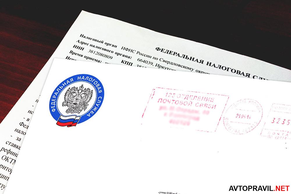 Заказное письмо из федеральной налоговой службы