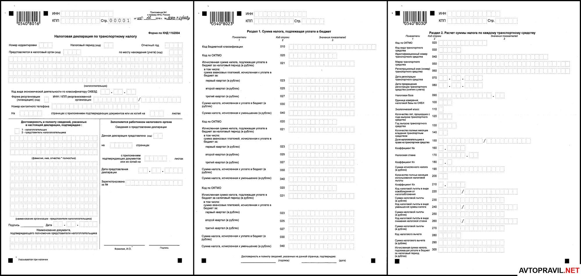 Декларация по транспортному налогу для юридических лиц