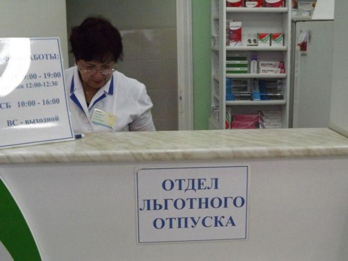 При каких заболеваниях положены бесплатные лекарства