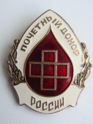 Знак Почетного донора России